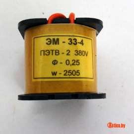 Катушка ЭМ 33-4 (ЭМИС-1100/2100)