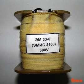 Катушка ЭМ 33-6 (ЭМИС-4100)
