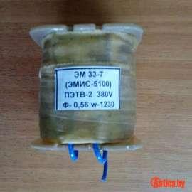 Катушка ЭМ 33-7 (ЭМИС-5100)