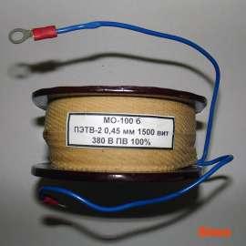Катушка МО-100Б на 220В, 380В