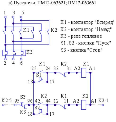 Схема подключения ртл к пускателю